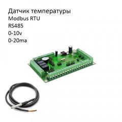 Датчик температуры Modbus RTU RS485 0-10v iLogix