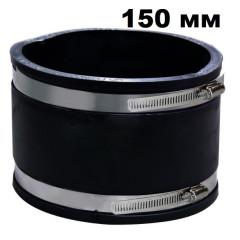 Резиновый фитинг для вентиляции Secret Jardin Rubber Duct 150 мм