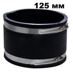 Резиновый фитинг для вентиляции Secret Jardin Rubber Duct 125 мм