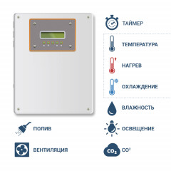 Контроллер для гроубокса c CO2 iLogix Climat Master